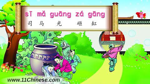 司马光砸缸的故事_学拼音-共28课-拼音课程-1个月可阅读汉语拼音读物